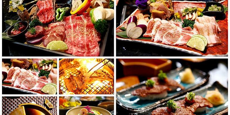 [台北中山]回歸品味食材純粹的本質,燒肉懷石料理~ 炙京燒極上燒肉