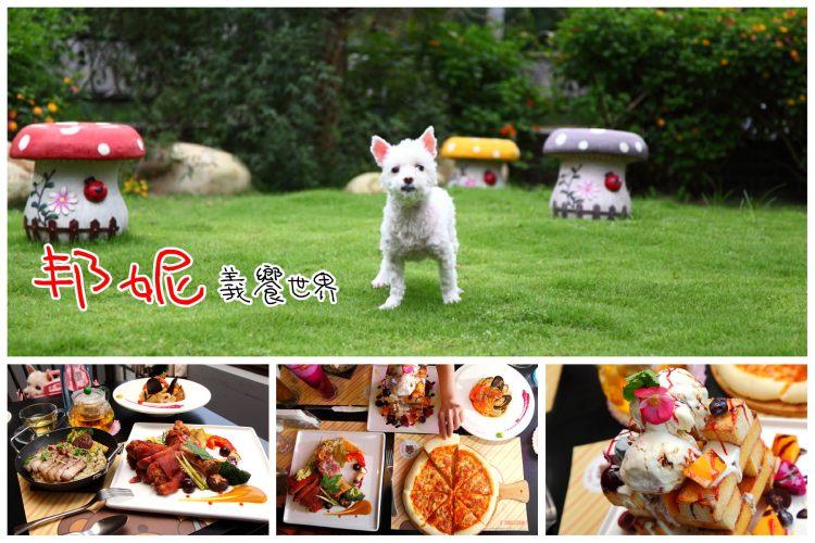 [桃園龍潭]寵物友善餐廳,創意與健康兼具的手作義大利料理~邦妮義饗世界