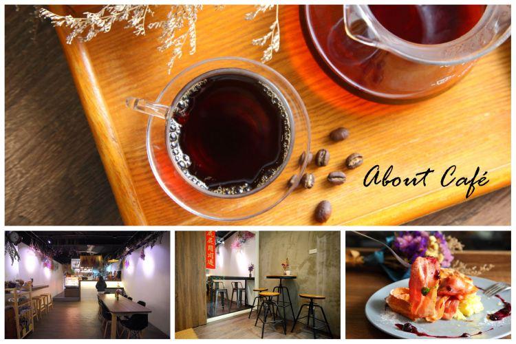 [新竹東區]手作甜點+早午餐,文青風+咖啡香,新竹市區內的小秘境~About cafe