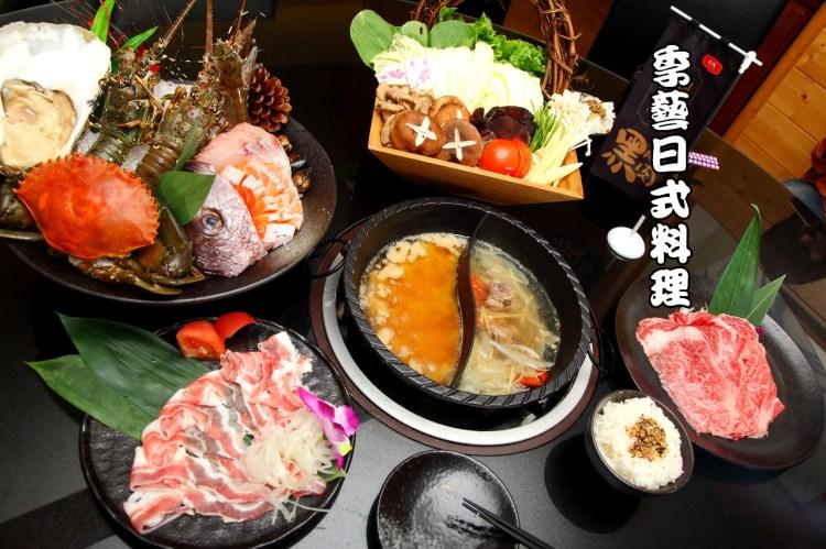 [桃園觀音]這裡有批日本和牛好便宜!超狂日本鹿兒島黑毛和牛、龍蝦和牛盛物鍋!季藝日式料理