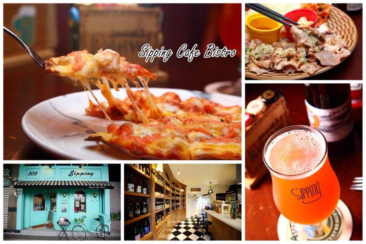 [新北新莊] 暢飲各國精釀啤酒,用美食環遊世界!Sipping Cafe Bistro