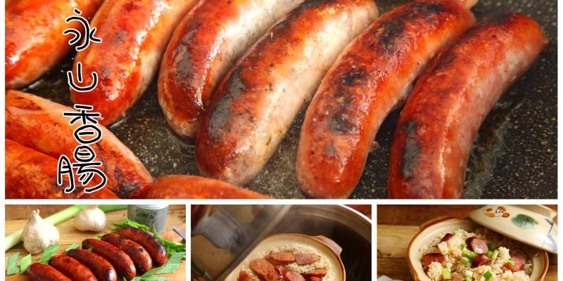 [宅配團購]飄香半世紀,真材實料的精品級溫體豬香腸!永山香腸