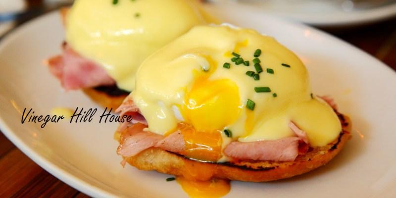 [美國紐約]狂電紐約早餐店女王!號稱紐約最難吃到的夢幻早午餐~Vinegar Hill House