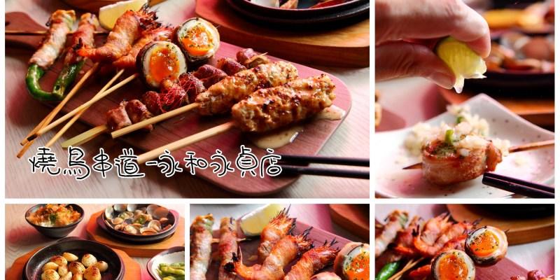 [新北永和]台北串燒,永和消夜美食推薦,串燒料理再進化!燒鳥串道-永和永貞店