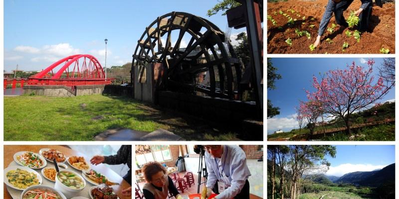 [台北三芝]三芝也能這樣玩!農村再轉型,邁向里山願景,體驗傳統農村的吃喝玩樂!新北市金牌農村(共榮、安康社區)