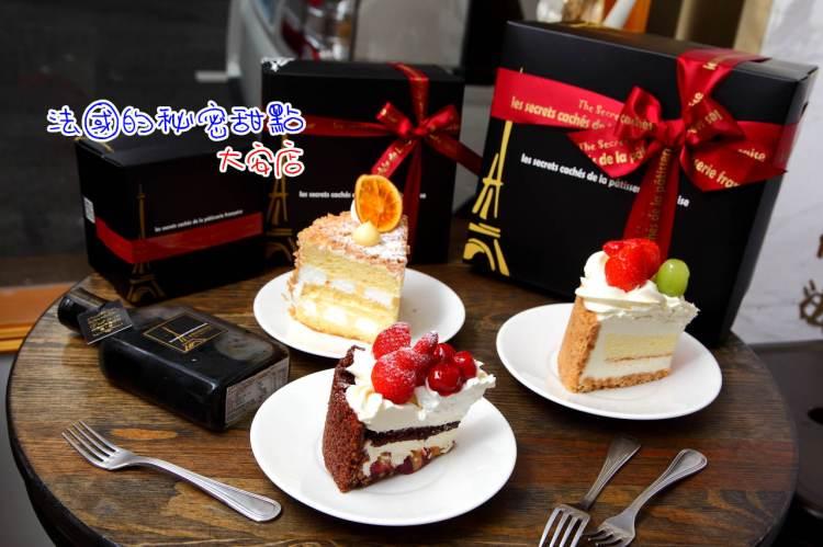 [台北大安]東區好吃蛋糕、下午茶推薦!法國的秘密甜點–大安店,日銷上千盒的頂級手作甜點!♥大台北地區-生日外送ing♥