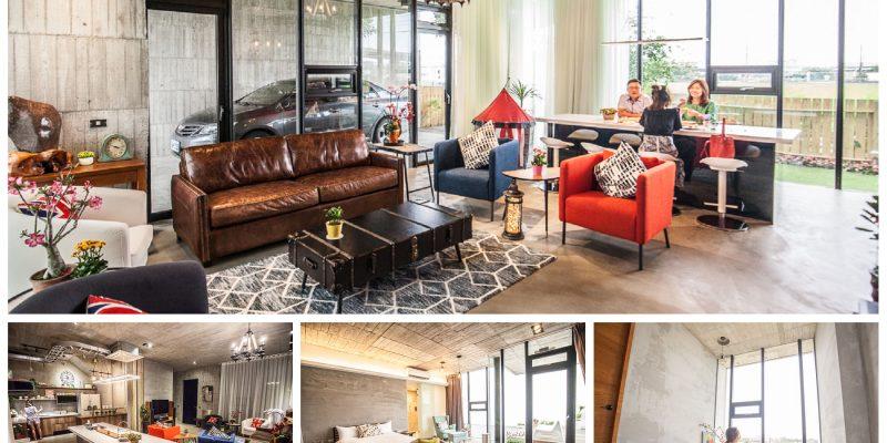 [宜蘭五結]宜蘭最新民宿,貼近你內心的夢想莊園,頂級清水模打造會呼吸的民宿!蘆薈villa