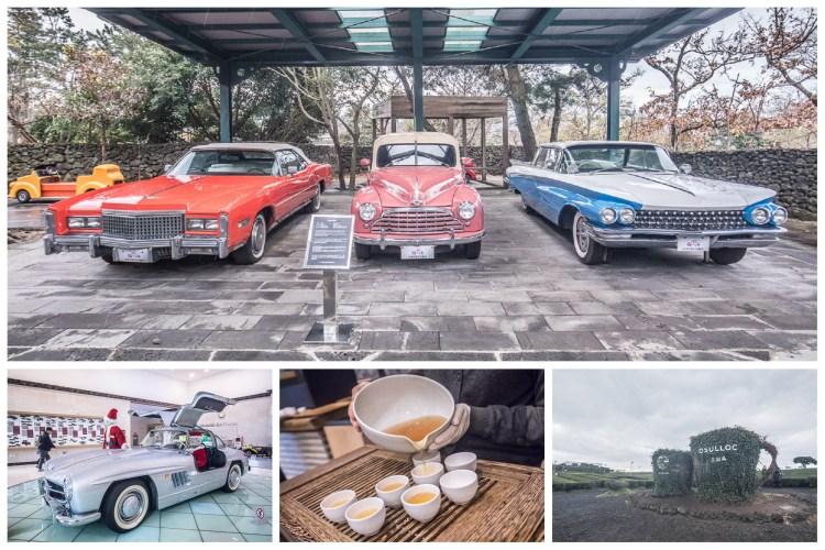 [韓國濟州島]一探韓國綠茶文化,綠茶伴手禮好好買!亞洲首家個人收藏汽車博物館,夢幻名車一次看!O'Sulloc雪綠茶博物館&世界汽車博物館
