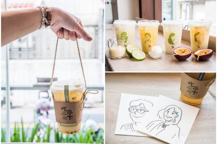 [台中南屯]女孩們喝起來,吃茶三千台灣概念店女神系飲品!散發天然女神光!空中茶園 茶窖熟成室 LION萃茶機
