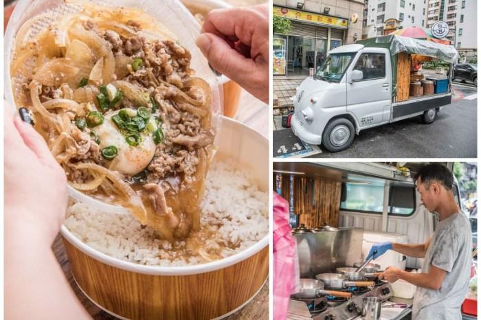 [桃園蘆竹]一週只出現3小時的神秘餐車!?不用一百元就可以吃到大碗牛丼、親子丼!?行丼餐車-店小二號
