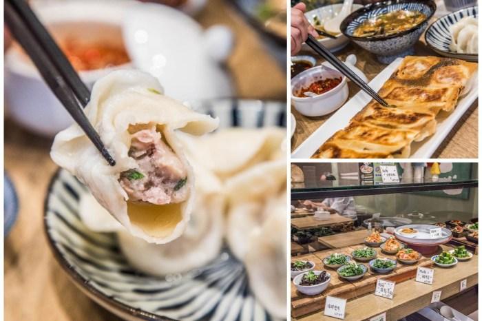 [台北大安] 文青風水餃店,吃過一次就知道一顆24元的煎餃是在夯什麼?餃子樂-東豐店