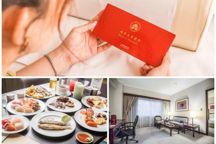 最強619福華至尊護照,已經不能用划算來形容,根本是天上掉下來的禮物!台北福華大飯店