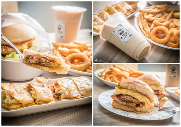[蘆洲美食]小濤谷早午餐/早餐就要這樣吃,超澎湃美式漢堡+手工脆皮蛋餅!