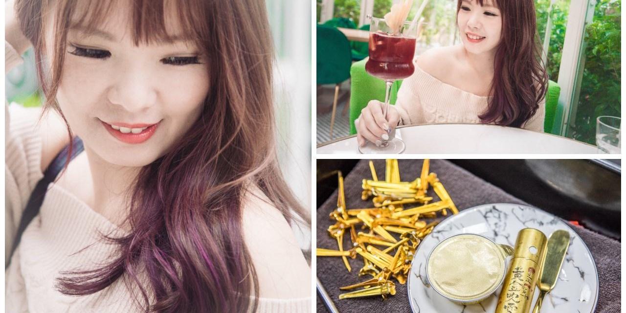 板橋美髮沙龍推薦/板橋染髮推薦/AZone髮廊/換季了,頭髮也要跟著換色,還有超奢華的金箔護髮!
