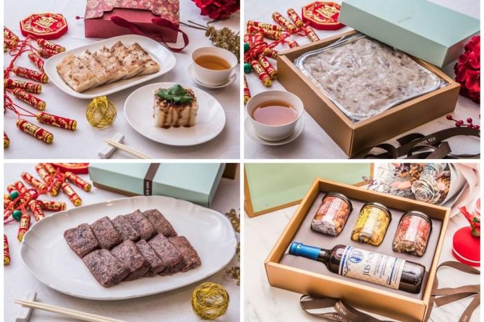 [年節伴手禮推薦]欣葉如意年糕禮盒/臘味金蝦港式蘿蔔糕/藍莓珍果禮盒