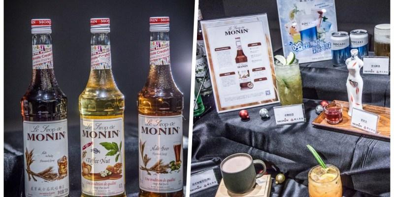 開元食品法國MONIN酒風味糖漿/酒不醉人人自醉的完美演繹!輕鬆調出專業級的無酒精/微酒精調酒風味飲品