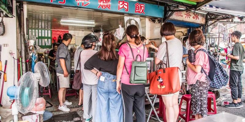 台中美食 》阿彬爌肉飯|台中第五市場超人氣爌肉飯,爌肉軟嫩超級入味,來晚吃不到啦