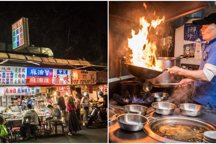 [台北美食]阿柱麻油雞/連google上都找不到的隱藏版麻油雞,大火爆炒的絕頂美味!