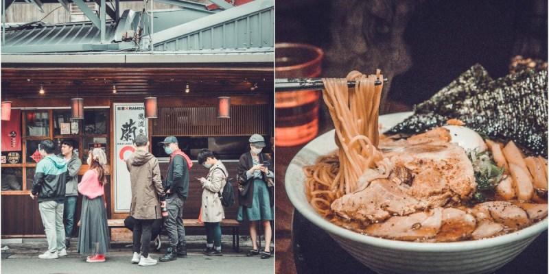 [台北美食]鷹流東京醬油拉麵蘭丸-延吉店/真的排隊日常!兩千多則google評價4.1顆星!超人氣排隊醬油拉麵