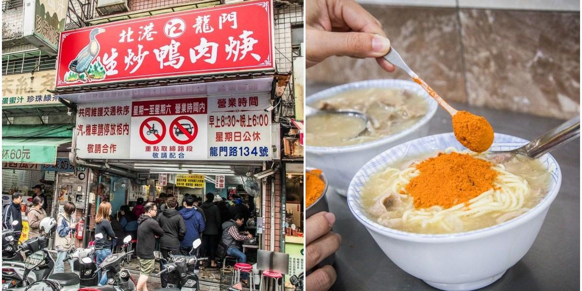 [三重美食]北港龍門鴨肉羹/老饕都這樣吃,辣粉加到滿才爽!無時無刻都在排隊的鴨肉羹