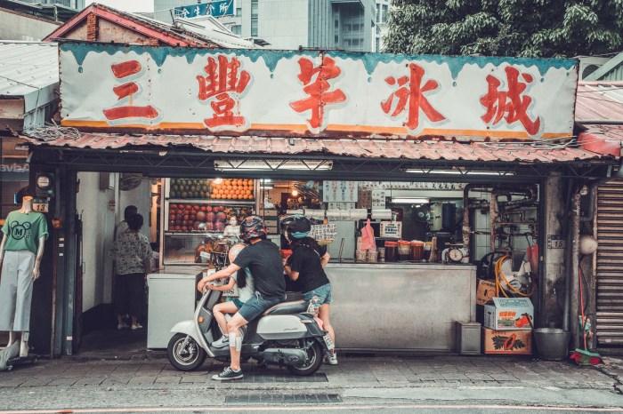 [板橋美食]三豐芋冰城/四十年老冰店連價格都很懷舊,生蛋月見冰一盤只要40元!