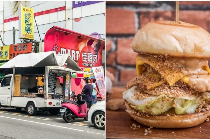 桃園美食 》大園-美式漢堡餐車(行動餐車),天時地利人和才買得到的神秘漢堡!?晴空塔等級超巨大爆料美式漢堡!