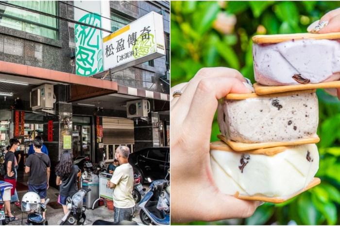 台中美食》 松盈傳奇冰淇淋 在地人也超愛的排隊冰淇淋店,超厚懷舊三明治冰