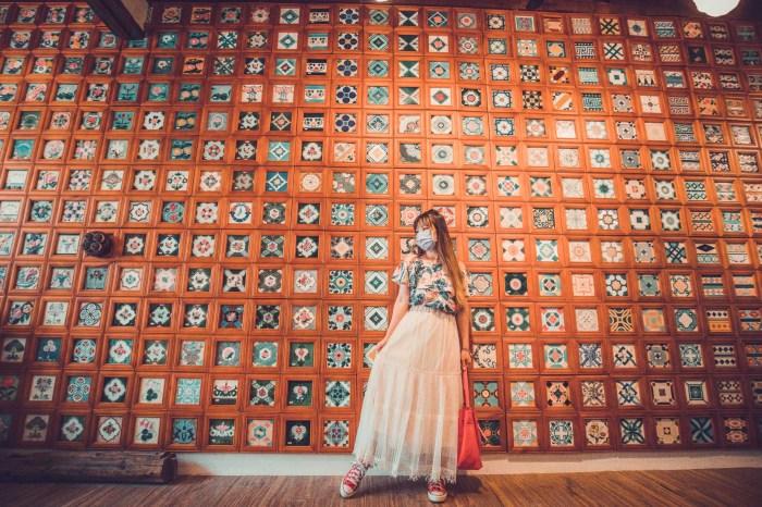 嘉義景點 》花磚博物館|數大便是美!台灣唯一花磚博物館