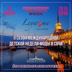 Leya.me на Sochi Kids Fashion Week 2019