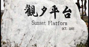 【台南市安平區-景點】觀夕平台(夕陽.海灘.沙灘)