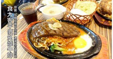 【台南東區-美食】加麵加醬不加價 有厚度的牛排.雞腿 濃湯.飲料喝到飽~食大客平價炙燒牛排