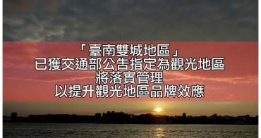 臺南雙城地區已獲交通部公告指定為觀光地區,將落實管理以提升觀光地區品牌效應(民宿合法化)