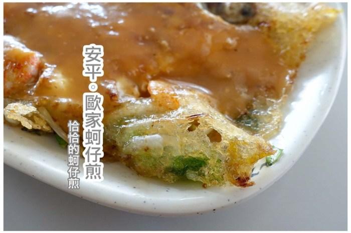 【台南市安平區-美食】煎的恰恰的煎~~安平歐家蚵仔煎(安平小吃)