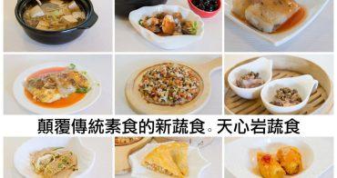 【台南南區-美食】顛覆傳統素食的新蔬食~~天心岩蔬食