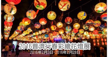 【台南市活動】國華街千盞花燈,陪大家過好年~~2016普濟行春彩繪花燈展