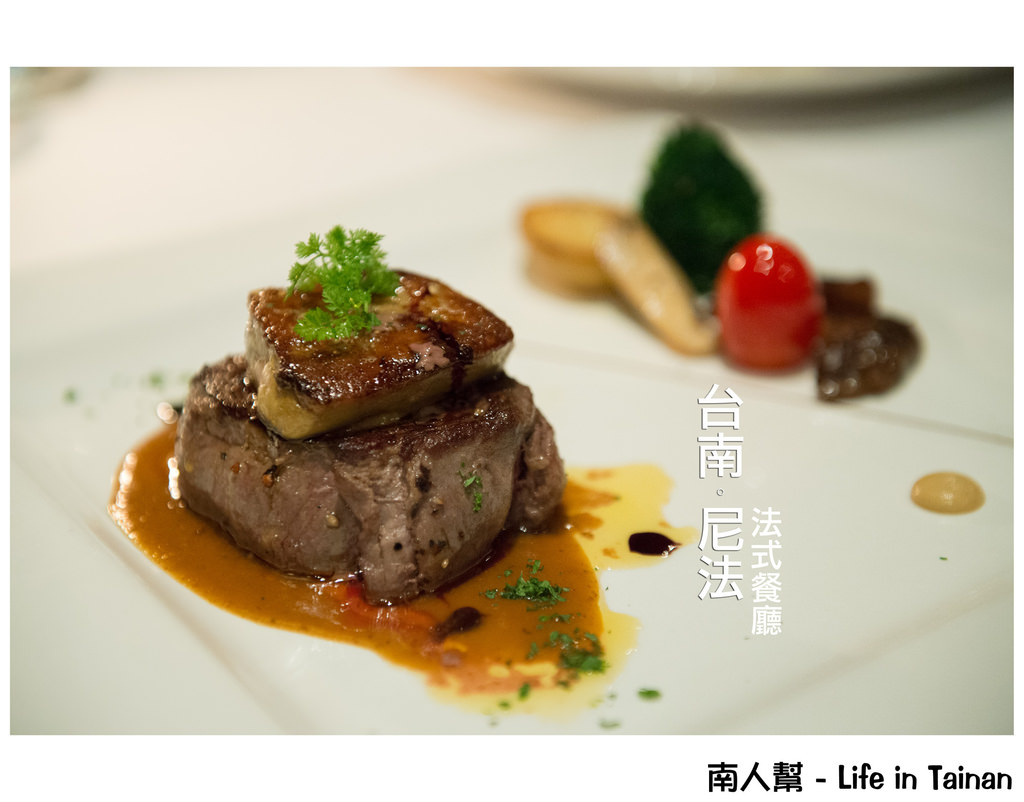 【臺南市北區-美食】臺南老字號法式料理~~尼法法式餐廳 - 南人幫