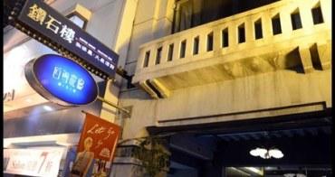 【台南市中西區-美食】鑽石樓(復古餐廳.義大利麵.調酒)