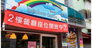 【台南市東區-美食】彩虹城堡潛艇堡專賣店(潛艇堡.貝果.義大利麵...等)