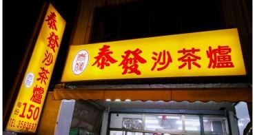 【台南中西區-美食】泰發沙茶爐(沙茶爐)