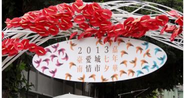 【台南市活動】2013臺南愛情城市七夕嘉年華