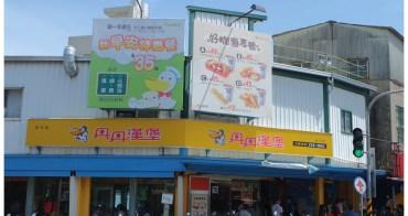 【台南市安平區-美食】連外地來南部指名必嘗美食之一的連鎖店~~丹丹漢堡