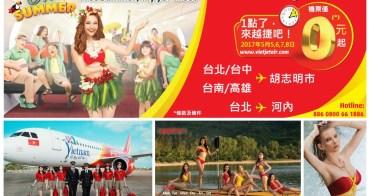 【0元機票】2017台北國際觀光博覽會限定~越捷今夏火辣辣  1萬8千張‵0元′起促銷機票讓你嫑嫑的
