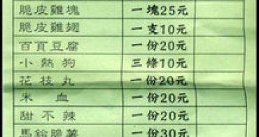 【南區-餐飲】粉機車香雞排(雞排.炸雞.泡菜)