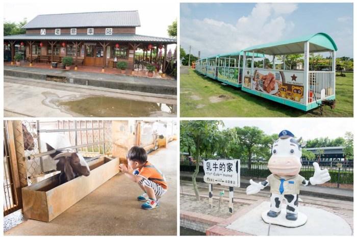 【台南柳營-景點】體驗鐵道文化|搭乘五分車|欣賞兩旁柳營鄉純樸農村景色 ~ 八老爺車站-乳牛的家