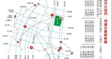 【台南市中西區-景點】兌悅門(二級古蹟)