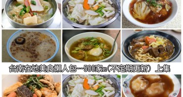 【台南在地美食懶人包(上集)】失控台南覓食記~~台南在地美食500家起(不定期更新)