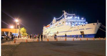 【台南市南區活動】望道號(海上書展)造訪安平港