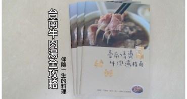 【臺南經典美食】臺南清燙牛肉湯指南手冊~~限量5000份