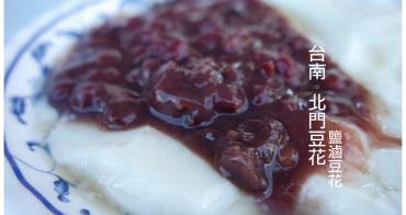 【台南市北門區-美食】使用鹽滷製作的豆花~~北門豆花