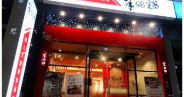 【台南市安平區-美食】半個鍋個人火烤兩吃鍋物(火烤兩吃)